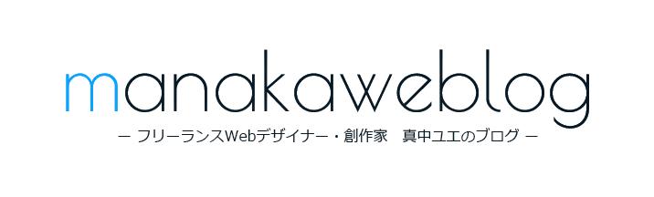 manakaweblog ―フリーランスWebデザイナー・創作家 真中ユエのブログ―