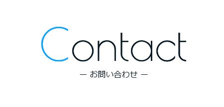 Contact ―お問い合わせ―