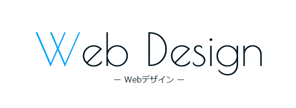 Web Design ―Webデザイン―