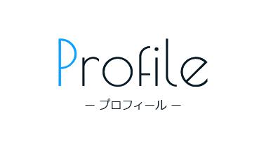 Profile ―プロフィール―