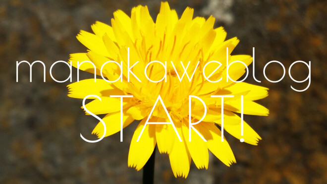 manakaweblog START!
