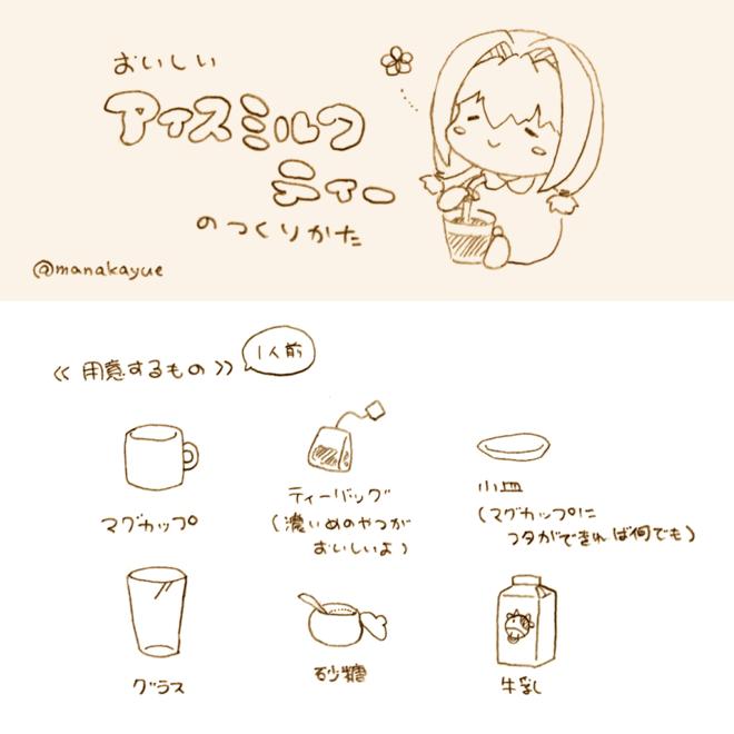 iced-milk-tea-01