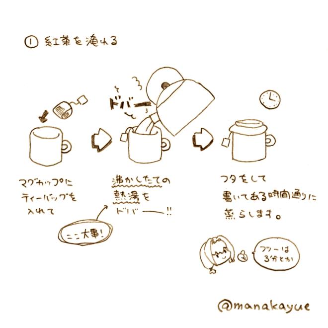 iced-milk-tea-02