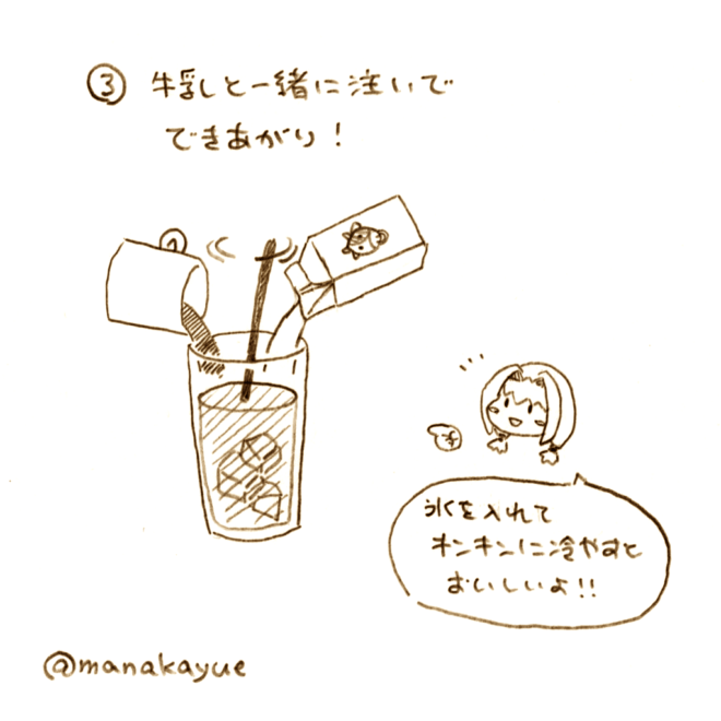 iced-milk-tea-04