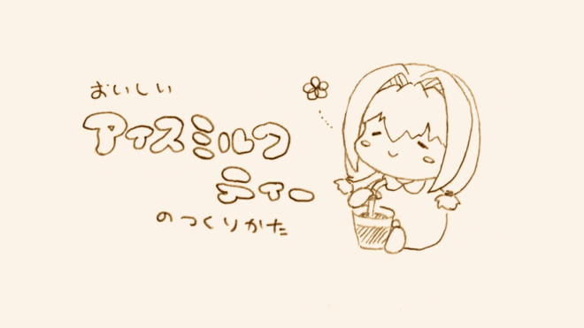 iced-milk-tea-thumb
