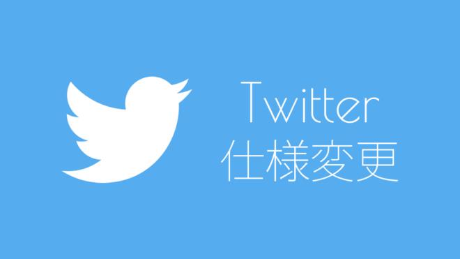 twitter-spec-change