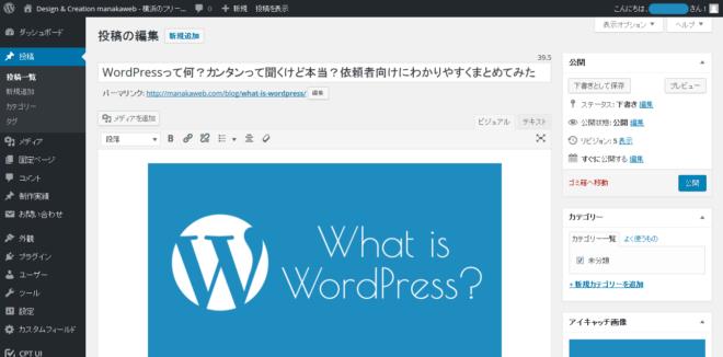 what-is-wordpress-3