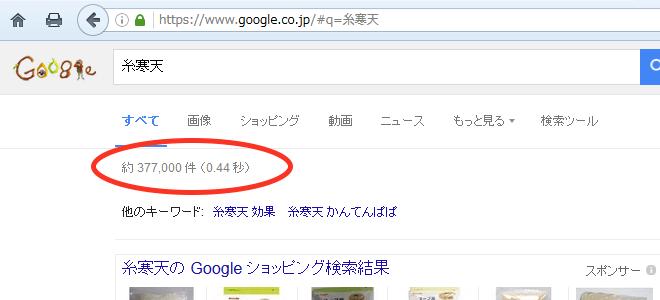 糸寒天の検索結果件数