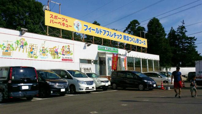 フィールドアスレチック 横浜つくし野コース 入口